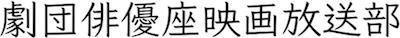 劇団俳優座映画放送部